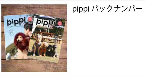 pippi バックナンバー