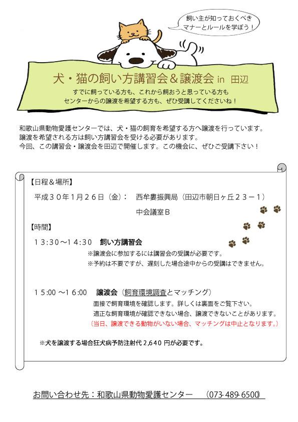犬・猫の飼い方講習会&譲渡in田辺